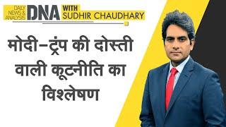 DNA: Modi-Trump की 'Friendship वाली Diplomacy' का विश्लेषण | Sudhir Chaudhary