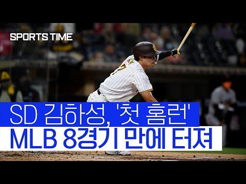 김하성이 쏘아올린 ML 데뷔 첫 홈런… SD 역전 견인 #SPORTSTIME