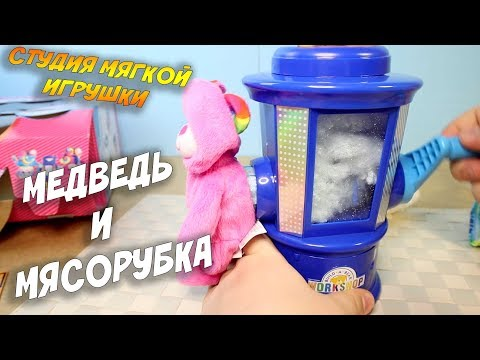 ДЕЛАЮ МЕДВЕДЕЙ Студия мягкой игрушки Build A Bear Workshop видео