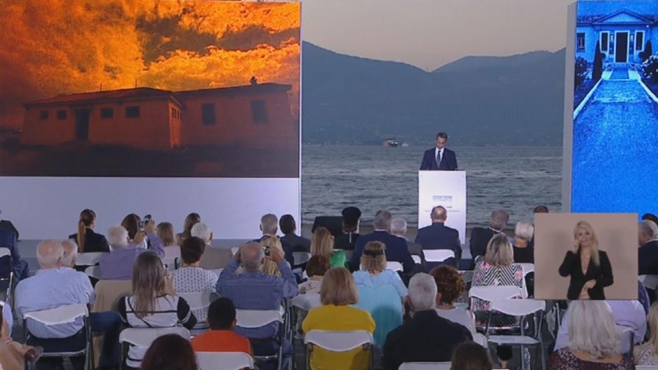 Απόσπασμα ομιλίας του πρωθυπουργού στον ιστορικό χώρο των παλαιών Φυλακών Ωρωπού