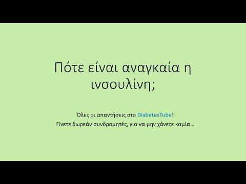 Καινοτομία στη θεραπεία του διαβήτη