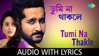Tumi Na Thakle with lyrics | Anjan Dutta & Usha Uthup | The