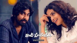 Tholi Parichayam - Telugu Short Film