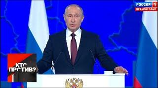 """""""Кто против?"""": как западные СМИ отреагировали на Послание Путина? От 21.02.19"""
