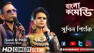 Sunil Pinki comedian | সুনিল ও পিঙ্কি | Banglar Best Comedy | Ashirbad studio