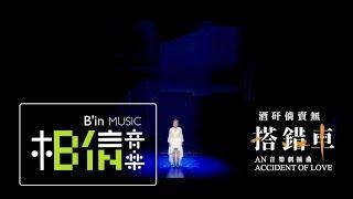 【搭錯車音樂劇】[ 酒矸倘賣無 ] Official Music Video