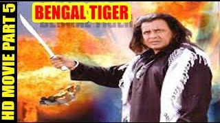BENGAL TIGER | 2001| PART 5 | HINDI MOVIE | Mithun Chakrobarty