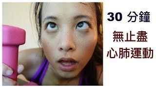 30 分鐘:無止盡心肺運動 by Grace Life