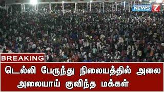 BREAKING : 144 தடையை மீறி சொந்த ஊர் செல்ல டெல்லி பேருந்து நிலையத்தில் அலை அலையாய் குவிந்த மக்கள்