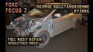 #39 [Ford Focus 3] Большой кузовной ремонт. Total Body Repair