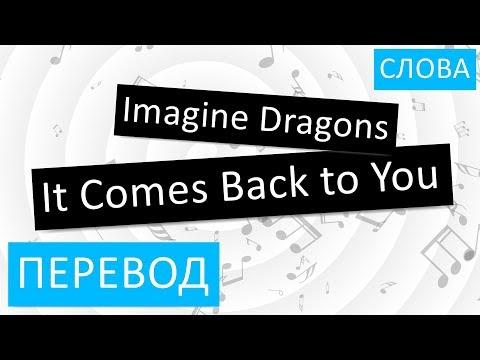 Imagine Dragons - It Comes Back to You Перевод песни На русском Слова Текст