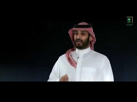 كلمة الامير محمد بن سلمان عن نيوم