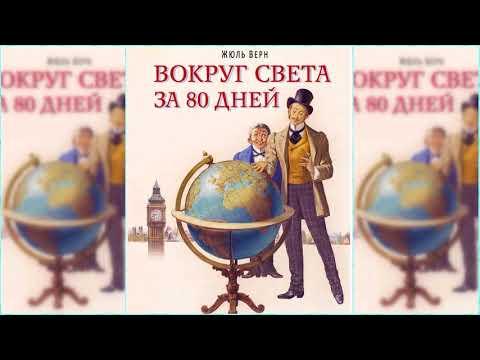 Вокруг света в 80 дней, Жюль Верн #1 аудиосказка слушать онлайн