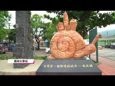 2019小鎮漫遊年–花蓮縣鳳林鎮