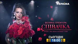 """Смотрите в 18 серии сериала """"Певица"""" на телеканале """"Украина"""""""