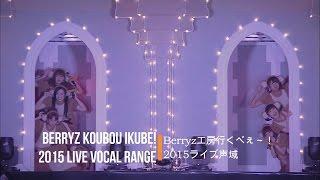 BerryzKoubouIkube!2015LiveVocalRangeF♯3~F♯5Berryz工房行くべぇ~!2015のライブ声域mid1F♯~hiF♯