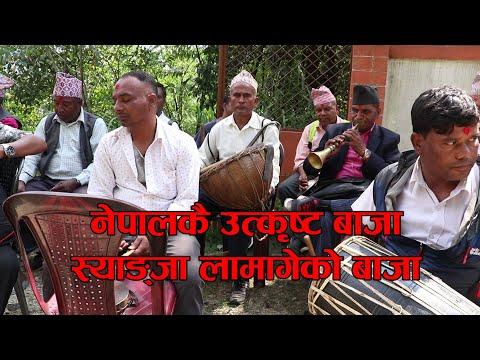 नेपाली बाजा, स्याङ्गजा लामागेकाे बाजा। Nepalipanche baja , syangja lamage