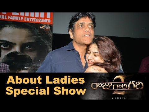 Raju Gari Gadi 2 Special Screaning to Ladies