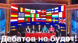 Дебаты - ЦИК против кандидатов. Выборы президента Украины 2019 | Дизель cтудио