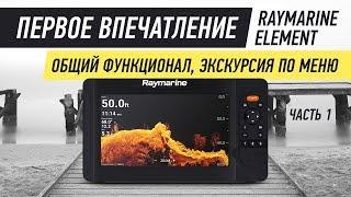 Raymarine element 7 hv эхолот