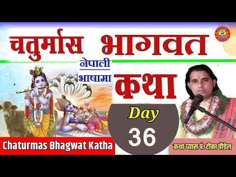 Chaturmas Bhagwat Katha Day- 36 || चतुर्मास भागवत कथा/ सुख || Chaturmas Katha