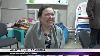 В библиотеке прошел спектакль по творчеству Чехова в исполнении инклюзивной студии (Тагил-ТВ)