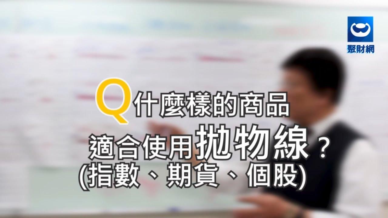 林玖龍:拋出投資好機會 拋物線找出商品買賣點