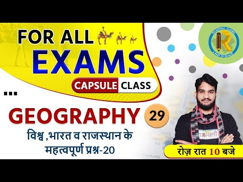 For All Exams || Geography || By Arvind Sir || World , India & Rajasthan Geo. Important questions