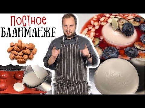 Готовим  бланманже миндальное 💚Вегетарианский рецепт Haute cuisine 💚 How To Make Almond Blancmange