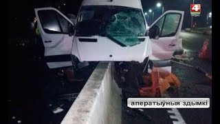 Новости Гродно. Авария на трассе Минск-Гродно. 19.10.2018