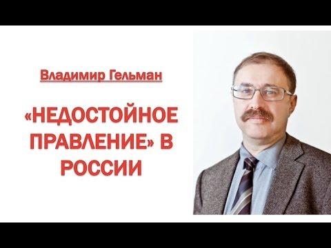 ВЛАДИМИР ГЕЛЬМАН: О НЕДОСТОЙНОМ ПРАВЛЕНИИ В РОССИИ