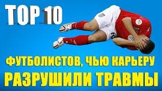 ТОП 10 футболистов, чью карьеру разрушили травмы