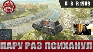 WoT Blitz - Я Мегазол и Маус ПТ САУ - World of Tanks Blitz (WoTB)