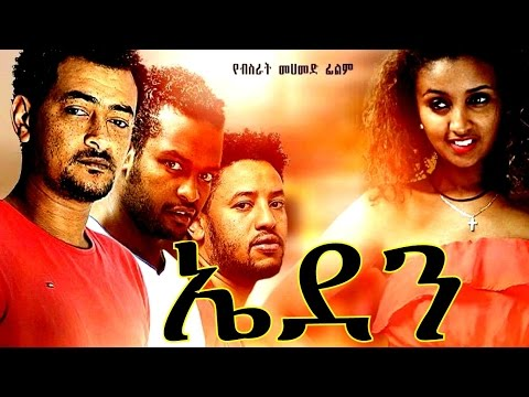 New Amharic Movie - Eden - Full Ethiopian Movie 2016