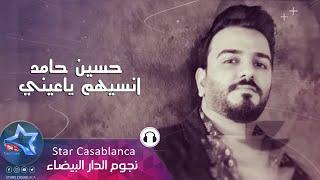 حسين حامد - انسيهم ياعيني (حصرياً) | 2019 | (Hussein Hamid - Ainsihum Ya 3ini (Exclusive