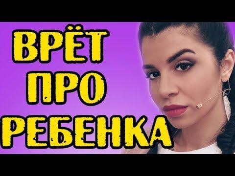 АЛИАНА ВРЁТ ПРО РЕБЕНКА! НОВОСТИ 11.11.2018 видео