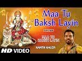 Maa Tu Baksh Layin I Punjabi Devi Bhajan I Kanth Kaler I Full Hd Video Song I