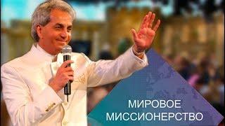 Бенни Хинн - Два вида помазания  / Поклонения ( молитва)