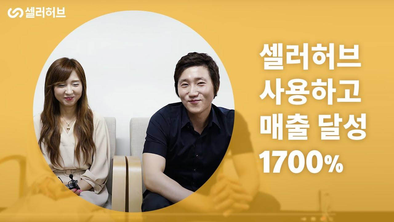 [셀러허브] 매출1,700% 향상!!동영상 썸네일