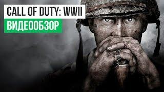 Обзор игры Call of Duty: WWII