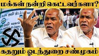 '1000 ரூபாய்க்காக, நல்லது பண்ண என்னை தூக்கி போட்டுட்டாங்க'- ஓடந்துறை Shanmugam Emotional பேட்டி