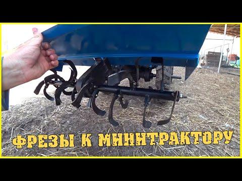 ФРЕЗА к минитрактору / Готовим землю под огород / Семья в деревне