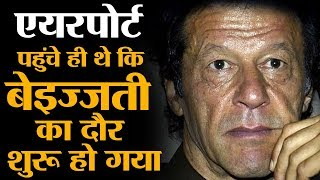Imran Khan humiliated on the first day of US visit