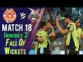 watch Islamabad United Fall Of Wickets  Lahore Qalandars Vs Islamabad United  Match 18  8 Mar HBL PSL 2018