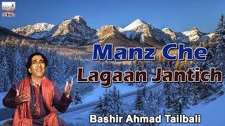 Manz Che Lagaan Jantich | Best Kashmiri Song 2018 | Lolich Manzraat | Bashir Ahmad Tailbali