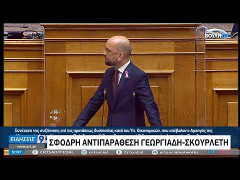 Ολοκληρώνεται στη Βουλή η συζήτηση για την πρόταση δυσπιστίας | 25/10/2020 | ΕΡΤ