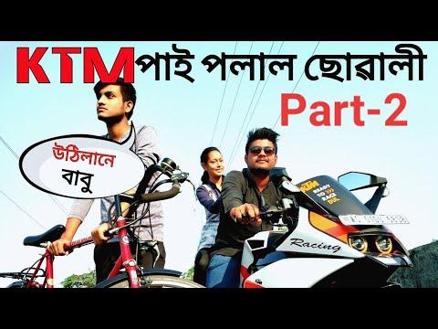 Very Sad Assamese Love Poem Part2
