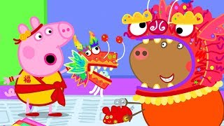Peppa Pig Official Channel 🐲Peppa Pig Makes a Dragon to Celebrate Chinese New Year 🐲