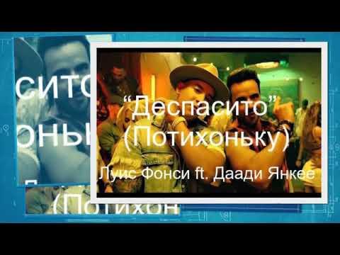 Деспасито (потихоньку)  русский перевод