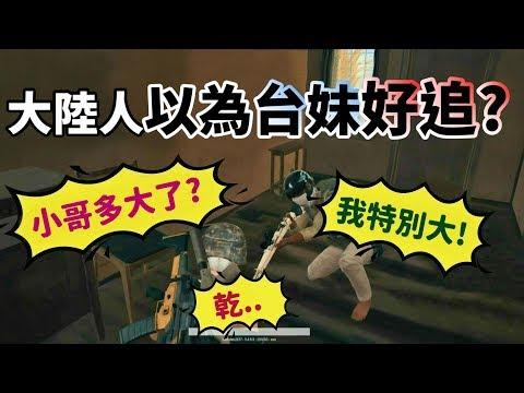 大陸小哥 以為『台灣女生好追?』竟然用... 18禁招式撩妹 我要報警啦!